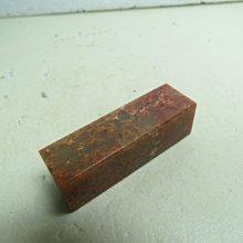 【優質家】天然漂亮正宗正色壽山石印材15mm(V66)(網路便宜價、限量一標)原價150元
