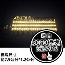 【得力光電】5050 模塊 模組 三燈 7512 暖白 LED燈 LED模塊 LED模組 LED燈飾