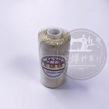 台灣出貨-台灣製 金線標 #734 手縫線 20番3股 SP線  -建燁針車行-縫紉/拼布/裁縫-
