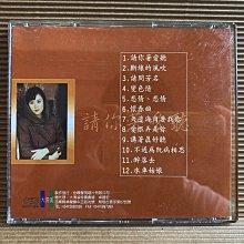 [ 南方 ] CD 司馬鳳 請你著愛聽 金嗓製作發行 Z2