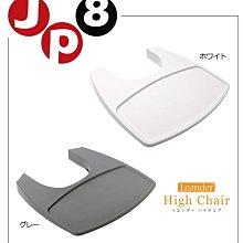 JP8空運 日本Leander high chai 寶寶木製餐桌 二色 價格每日異動請問與答詢