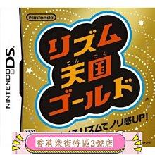 柒街特區2號店- NDSL NDSi 3DS NDS游戲卡 節奏天國 黃金版 中文版