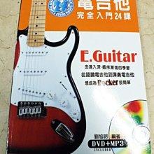造韻樂器音響- JU-MUSIC - 電吉他 完全入門 24課 特價306元 劉旭明 老師著