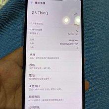 LG G8 ThinQ 6G/128G美規版現貨 黑色 完美屏+3鏡頭