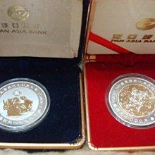 1999年泛亞銀行生肖紀念銀幣-兔年(珍藏品)