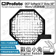 數位小兔【Profoto OCF Softgrid 3' Octa 50° 101233 八角罩格柵 90cm】網格