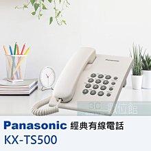 【6小時出貨】Panasonic 國際牌有線電話機 KX-TS500 ゞ飯店愛用款ゞ松下原廠ゞ馬來西亞製ゞ