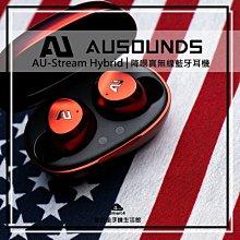 『愛拉風 興大店』 獨家贈送收納盒 Ausounds AU-Stream Hybrid 降噪真無線藍牙耳機 防水IPX5