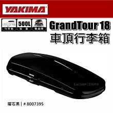 【YAKIMA】500L GrandTour 18 雙邊開車頂行李箱《曜石黑》#7395【EcoCamp艾科戶外│中壢】