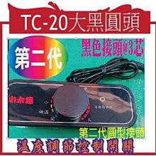 *網網3C*小太陽 TC-20 控制器 溫度調節控制開關 **第二代圓型接頭**@黑色接頭@