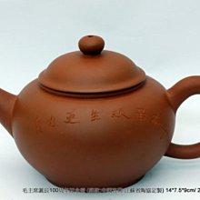毛主席誕辰100周年紀念壺(中國宜興12杯紅土標準壺210cc)和平藝坊吉時分享
