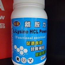杏星 離胺力 500克 一般微粒型 離胺酸 LYSINE POWER 賴胺酸 貓咪酸 寵物 運動 生技 保健 素食