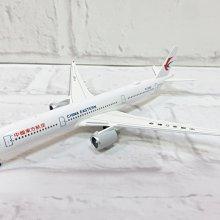 宗鑫 1/500 Herpa Wings HW534673 Airbus A350 900 中國東方航空塗裝