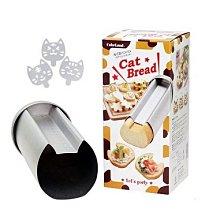 ☆║IRIS Zakka║☆ 日本 Cat Bread 貓咪粉篩組合 筒型麵包模具