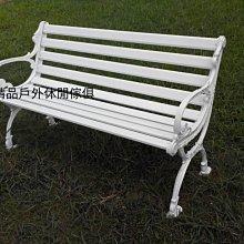 【晴品戶外休閒傢俱館】公園椅 白色鑄鋁公園椅 鋁合金公園椅 休閒椅 戶外椅 庭院椅
