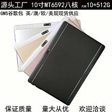 源頭廠家10.1寸八核MT6592平板電腦雙卡通話工廠直銷定制oem跨境