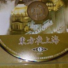 早期CD㊣東方夜上海1+2專輯二胡國樂演奏江河水.末代皇帝.蘇武牧羊 昭君怨 在那遙遠的地方