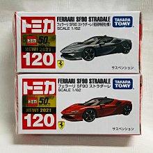 【G&T】TOMICA 多美小汽車 NO.120 法拉利 SF90 初回+普通 156789+156765