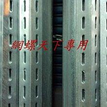 網螺天下※角鐵、鍍鋅沖孔角鐵50*50*5mm『雙』孔『台灣製造』每支3米(10尺)長,每支390元