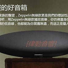[律動音響] B&W Bowers & Wilkins ZEPPELIN 飛艇齊柏林 無線款音箱 家用HIFI音響