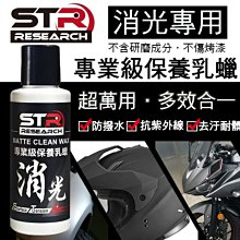 STR-PROWASH【專業級消光保養乳蠟】消光專用(無研磨)↗棕櫚蠟|消光蠟|封體蠟|美容蠟|抗UV抗汙抗水↗汽機車可