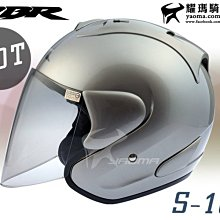 CBR安全帽|S-100 S100 銀 素色 半罩帽  Ram3外型 『耀瑪騎士生活機車部品』