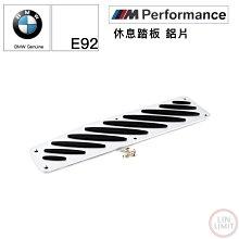 BMW原廠 3系列 E92 休息踏板 M performance 鋁片 寶馬 林極限雙B 51470027792
