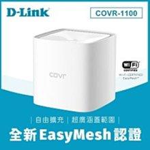 D-Link COVR-1100 AC1200雙頻Mesh Wi-Fi無線路由器(單入裝)【風和網通】