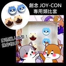 魔物獵人造型【NS週邊】☆ 創念 SWITCH Joy-Con 忍犬 艾路 類比帽 類比套 ☆【台中星光電玩】