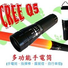 POKO正廠CREE Q5 四合一變焦手電筒 露營燈&指揮棒座,車充雙電組/戶外登山露營颱風必備