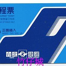 【竹仔城-台北捷運-單程票】捷運人鳥標誌.灰背A980915