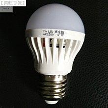 聲光控制感應燈 E27 運動探測器 LED 球泡燈家居 新品上架【興旺百貨】asfh9846