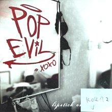 *真音樂* POP EVIL / LIPSTICK 美版 二手 K0472 (封面底破.CD有缺口.不影響讀取)(清倉.下標賣2)