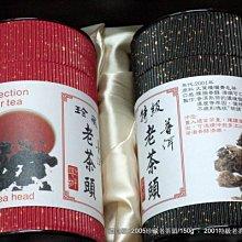 《和平藝坊》禮盒包裝特級.珍藏普洱老茶頭惜緣分享