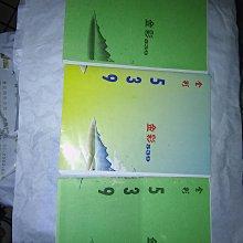 大樂透 六合彩 今彩539 預測號碼刊物/好金彩 539 (3本合售)/民國106年5月