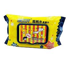 Snoopy超純水濕紙巾70抽【C0009】