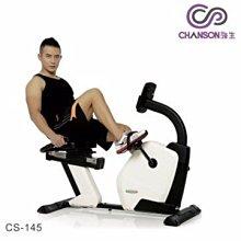 《強生CHANSON》CS-145 數位娛樂臥式時尚健身車