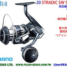 【羅伯小舖】SHIMANO捲線器 20` STRADIC SW 5000XG