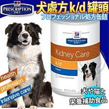 【🐱🐶培菓寵物48H出貨🐰🐹】希爾思》犬處方k/d腎臟保健配方370g/罐 特價149元(自取不打折)