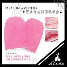 F103-F104 巴拿芬棉質保溫手/腳套