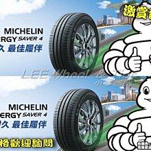 桃園 小李輪胎 米其林 ENERGY SAVER 4 195-55-15 全新 輪胎 舒適 靜音 耐磨 特價歡迎詢價