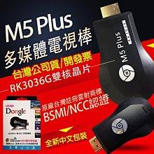 超值全配組台灣公司貨正品 支援IOS12 RK3036雙核心晶片 AnyCast hdmi av m5plus