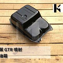 材料王*山葉 GTR 噴射 副廠 汽油箱.油箱.油桶.汽油桶*