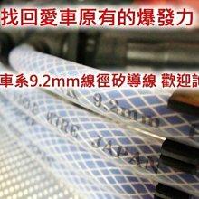 [[瘋馬車鋪]]GP 9.2mm強化版矽導線-豐田 Tercel 1.3 / 1.5 + NGK銥合金4顆 超強套餐免運