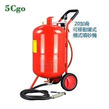 5Cgo【批發】含稅 除鏽去氧化去雜質表面清潔設備 20加侖可移動罐式桶式噴砂機 37256710419