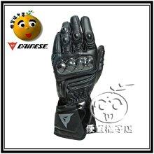 三重千大@便宜橘子店@DAINESE手套 CARBON 3 LONG 新款真皮卡夢長手套 可刷國旅卡 重機專用手套