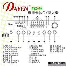 ((貝斯特批發))實體店面*(AVX-9N)Dayen專業擴大機‥2組麥克風插入孔 學校 補習班 咖啡場所
