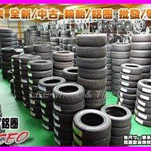 【桃園 小李輪胎】 205-60-16 中古胎 及各尺寸 優質 中古輪胎 特價供應 歡迎詢問
