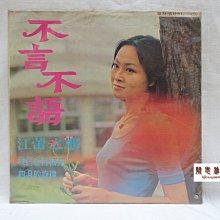 【聞思雅築】【黑膠唱片LP】【00083】【全新未拆】江蕾之歌---不言不語、我們會再相見、四月的旋律