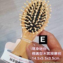 【E款下標區】隨身迷你梳 臺灣現貨正品開發票 佳樺木質氣墊養生按摩梳批發A53-4木針橢圓型木質頭皮按摩梳 隨身梳 木梳